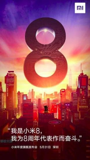 Xiaomi Officially Announces Mi 8 Launch Event On May 31 In Shenzhen